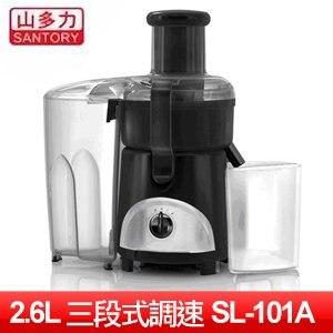 山多力 高鮮活氧蔬果調理機 (SL-101A)
