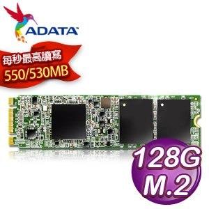 ADATA 威剛 SP900 128G M.2(2280) SSD固態硬碟