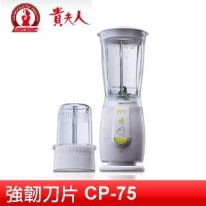 貴夫人 生機食品調理機 (CP-75)