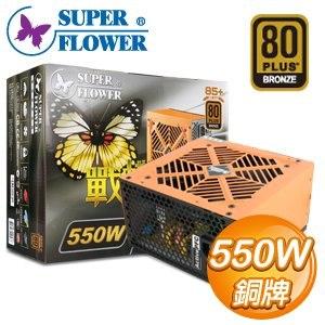 Super Flower 振華 戰蝶 550W 銅牌 80+電源供應器