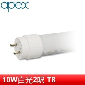 Apex 行家 T8 LED燈管 白光2呎10W