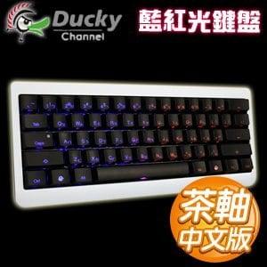 Ducky 創傑 Mini 茶軸 中文 藍紅光機械式鍵盤《黑帽銀蓋》