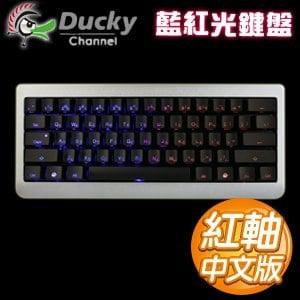 Ducky 創傑 Mini 紅軸 中文 藍紅光機械式鍵盤《黑帽鐵灰蓋》