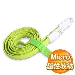 EQ Micro USB 1M 磁鐵 傳輸充電線《綠》