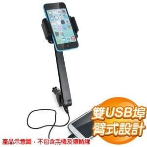雙USB 車充 臂式車用手機支撐架