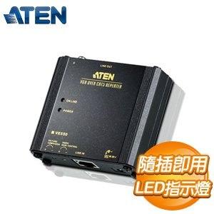 ATEN VGA訊號補償器 鐵 (VE550)