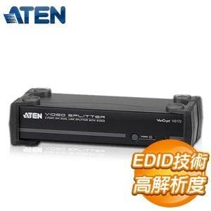 ATEN 2埠 DVI Dual Link 螢幕分配器 (VS172)