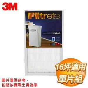 3M 超濾淨型空氣清靜機-專用濾網 (16坪)