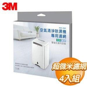 3M 淨呼吸空氣清淨除濕機HAF超微米濾網《四入組》
