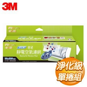 3M 淨呼吸淨化級捲筒濾網 (9808-R)