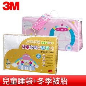3M 新絲舒眠 兒童睡袋(公主城堡)+冬季被胎