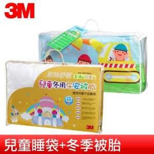 3M 新絲舒眠 兒童睡袋(推土機)+冬季被胎