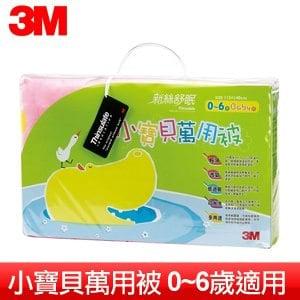 3M 新絲舒眠 小寶貝萬用被/包巾