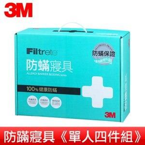 3M 淨呼吸防蹣寢具《單人四件組》