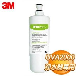 3M 紫外線殺菌生飲淨水器UVA2000-專用濾心