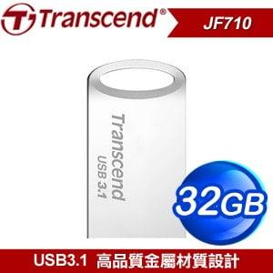 Transcend 創見 JetFlash710 32G USB3.1 隨身碟