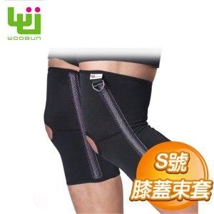 WOOBUN 膝蓋束套-S號 (WB-36513)