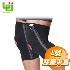 WOOBUN 膝蓋束套-L號 (WB-36515)