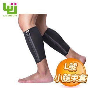 WOOBUN 小腿束套-L號 (WB-37525)