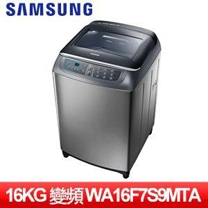 Samsung 三星 16kg變頻直立式洗衣機 (WA16F7S9MTA)