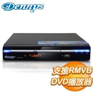 Dennys RM/RMVB/USB DVD播放器 (DVD-3210)