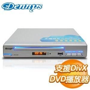Dennys DIVX/USB DVD播放器 (DVD-2600)