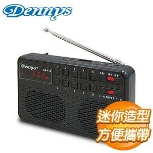 Dennys USB/SD/FM隨身收音機喇叭 (MS-K13)