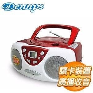 Dennys CD/USB插卡MP3手提音響 (MCD-208)