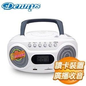 Dennys CD/USB插卡MP3手提音響 (MCD-308)