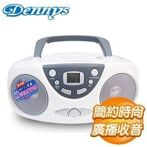 Dennys CD/MP3手提音響 (MCD-108)