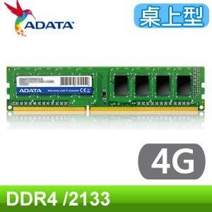 ADATA 威剛 DDR4 2133 4G 桌上型記憶體