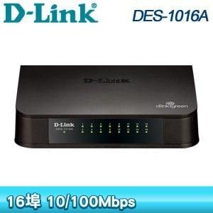 D-Link 友訊 DES-1016A 16埠 桌上型 網路交換器