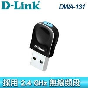 D-Link 友訊 DWA-131 Nano USB無線網卡