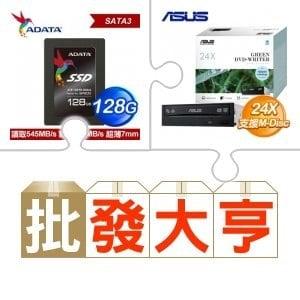 ☆自動批價★ 威剛 Premier Pro SP900 128G SSD+ASUS華碩 24X DVD燒錄機