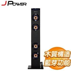 J-POWER 杰強 JP-BN-01 頂級重裝藍牙喇叭