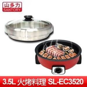 SANTORY 山多力 3.5L多功能火烤料理鍋 (SL-EC3520)