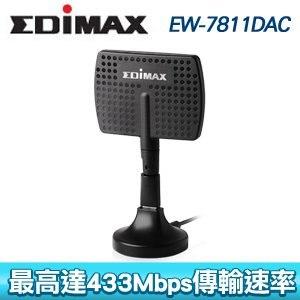 EDIMAX 訊舟 EW-7811DAC USB 高效能無線網卡