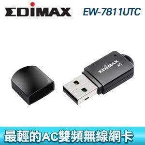 EDIMAX 訊舟 EW-7811UTC USB 高效能無線網卡