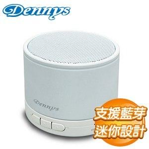 Dennys SD藍芽迷你行動喇叭《白》BL-02WH
