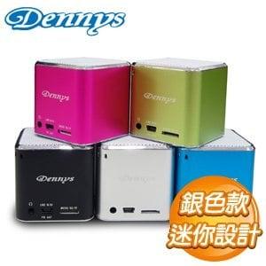 Dennys 插卡/FM音樂魔方塊MP3喇叭《銀》X1S