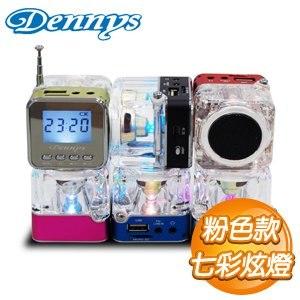 Dennys 七彩霓虹USB/FM插卡隨身喇叭《粉》U-3070P