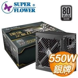 Super Flower 環保之星II 550W 銀牌 80+ 電源供應器
