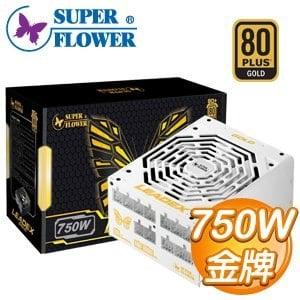 Super Flower 振華 LEADEX 750W 金牌 全模組 電源供應器(5年保)
