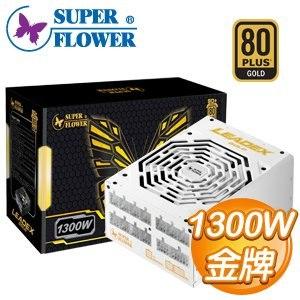Super Flower 振華 LEADEX 1300W 金牌 全模組 電源 器 5年保
