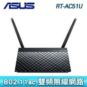 ASUS 華碩 RT-AC51U 雙頻無線分享器