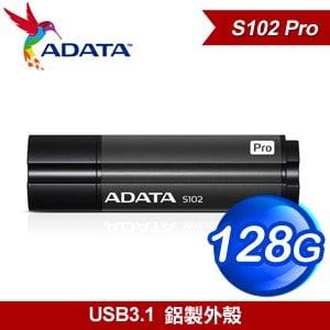 ADATA 威剛 S102 Pro 128G USB3.1隨身碟《鈦灰》