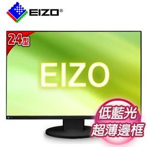 EIZO 藝卓 FlexScan EV2455 24吋 極窄邊框寬螢幕