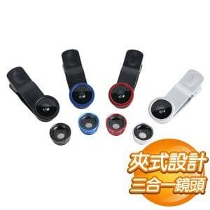 EQ 夾式 3合1手機鏡頭 魚眼 廣角 微鏡