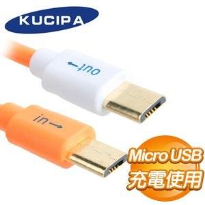 酷斯派 Micro USB 偷 Micro USB 偷電線《橘》