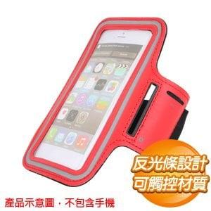 EQ iphone 6 plus 運動臂包《紅》